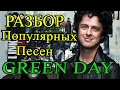 GREEN DAY Популярные Песни Разбор на ГИТАРЕ КОНКУРС Видео Урок и Аккорды mp3