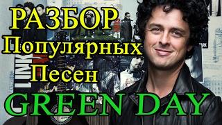 GREEN DAY Популярные Песни Разбор на ГИТАРЕ + КОНКУРС! (Видео Урок и Аккорды)
