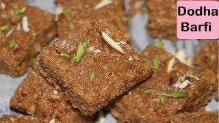 केवल तीन चीज़ो से बनाएं स्वादिष्ट बर्फी बहुत कम समय में | Dodha Barfi Recipe | Mawa-paneer Barfi
