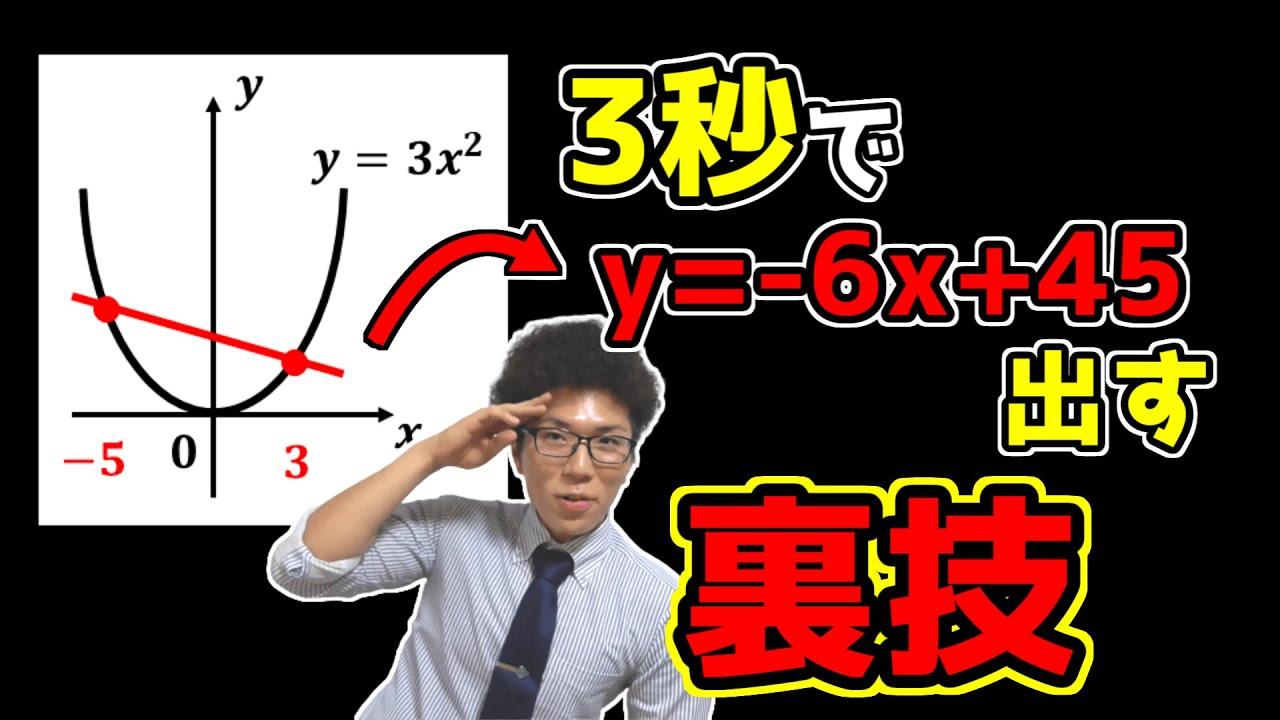 【中学数学】2次関数上の2点を通る直線の裏技【中3数学】