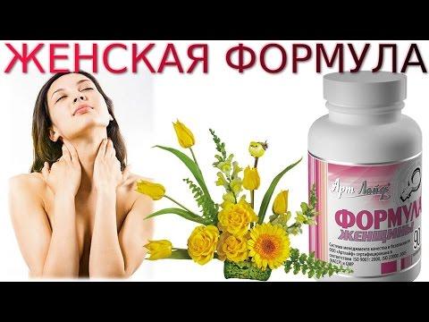 Формула Женщины. АртЛайф. Источник фитоэстрогенов, витаминов, минералов