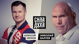 видео: СИЛА ДУХА. АЛЕКСЕЙ НЕМОВ