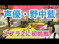 声優・野中藍 スプラトゥーン2に初挑戦!