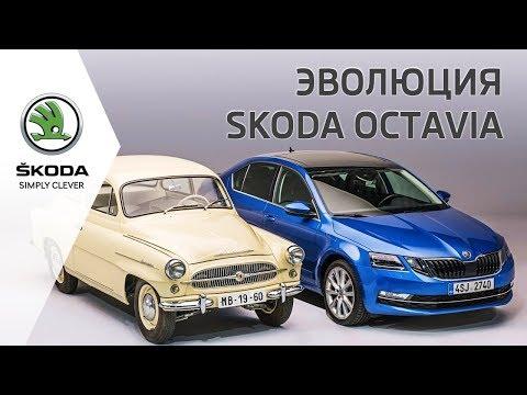 SKODA OCTAVIA - 60-лет истории одной модели Шкода | Эволюция поколений Skoda Octavia