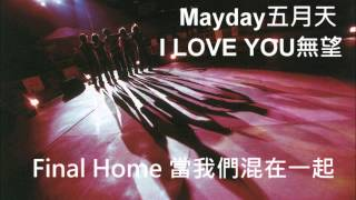 [Final Home]五月天-I love you無望