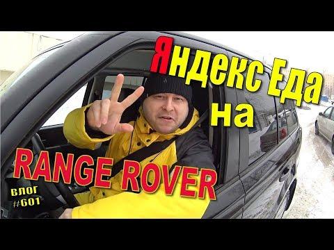 Работа на машине в Яндекс Еде. Подрабатываю курьером. #601 Алекс Простой