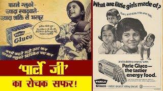 'पार्ले जी' के बारे में ये बातें आपको नहीं पता होंगी  | 'Parle G' History in Hindi