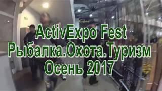 Выставка ActivExpo Fest (Охота и Рыбалка). Осень-Зима 2017. Киев. Прогулка. 4K Ultra HD