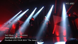 【LIVE】FlowBack『WE ARE!』from LIVE TOUR 2019 「The Answer」