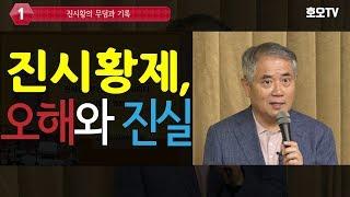 [인문학 강의] 진시황에 대한 오해와 진실 1강