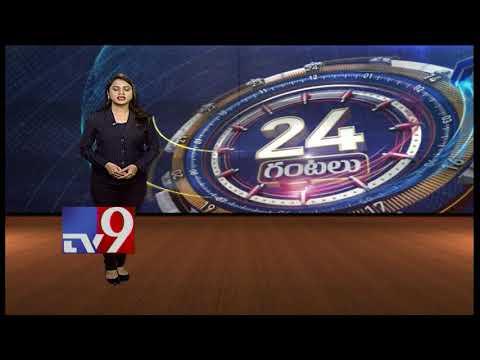 24 Hours 24 News || Top Trending News || 01-06- 2018 - TV9