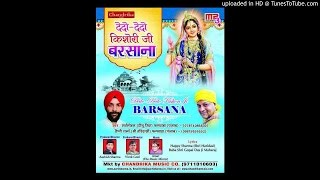 Ik Tara Wajda Ji ## Album- De Do De Do Kishori Ji Barsana ## Best Bhakti Song
