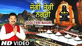 Jogi Teri Nagri I VICKY SONI I Punjabi Balaknath Bhajan I New Full HD Song
