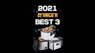 전기튀김기 추천 BEST3