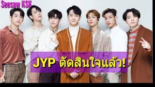 JYP Entertainment ตัดสินใจเลื่อนเวิลด์ทัวร์คอนเสิร์ต GOT7 ในฮ่องกง