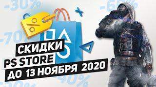 НОВЫЕ СКИДКИ НА ИГРЫ ДЛЯ PS4 - ДО 13 НОЯБРЯ 2020