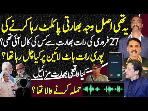 A Rare Phone Call From Pm Modi's Team To Asif Ghafoor Gen Bajwa & Imran Khan Detail By Shahab