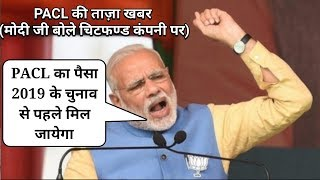 PACL News Today PM Modi ji talk About PACL And SEBI New Notice