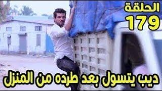 مسلسل حب خادع الحلقة 179 حلقة الاحد - ديب يتسول فى الشوراع بعد ان طردوه من منزله