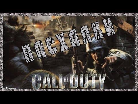 Пасхалки в игре Call of Duty [Easter Eggs]