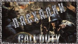 Пасхалки в игре Call of Duty [Easter Eggs](Ссылка на группу в контакте - http://vk.com/club58310522 Друзья мои не забываем ставить ЛАЙК и подписываемся на мой..., 2013-11-20T20:04:34.000Z)
