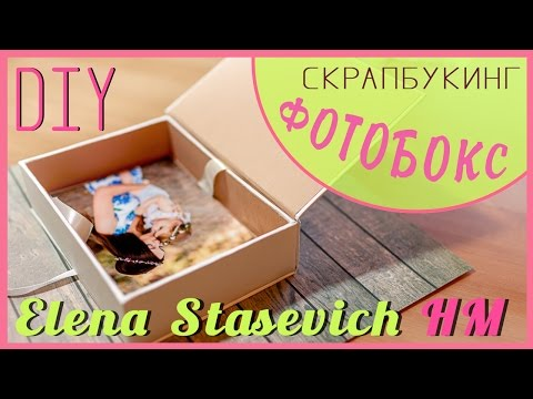 Фотобокс // Как хранить фото красиво? Шкатулка // Photobox // Photo storage