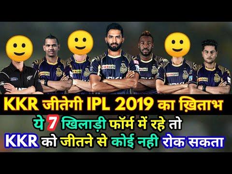 ये 7 खिलाड़ी फॉर्म में रहे तो Kolkata Knight Riders को IPL 2019 का ख़िताभ जीतने से कोई नही रोक सकता ||