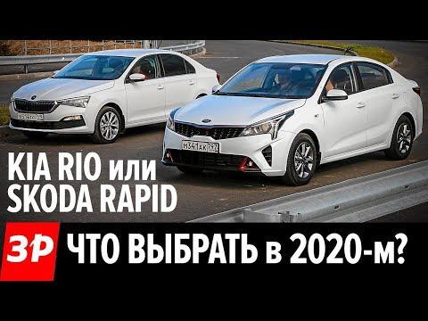Новая Шкода Рапид или новый Киа Рио? / Кто выгоднее после рестайлинга - Rapid или Rio?