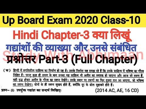 Up Board Exam 2020 Class10 Hindi Chapter 3 क्या लिखूं Part-3