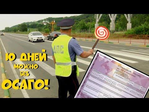 Автоцивилка ОСАГО – автострахование в Киеве, страховка