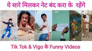 ये सारे मिलकर नेट बंद करवा कर रहेंगे   tik tok & vigo Legends,funny -4