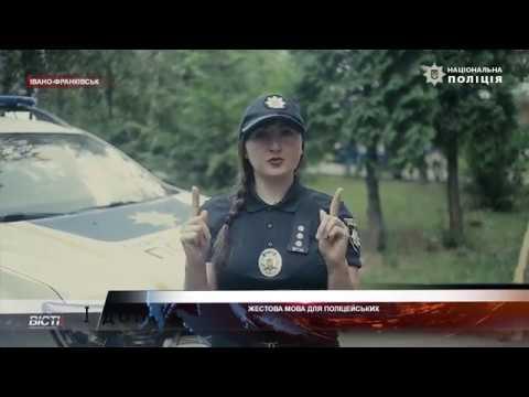 Жестова мова для поліцейських