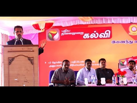 Manikandan Sundaresan - Speech for Pudhiya thalaimurai Kalvi project