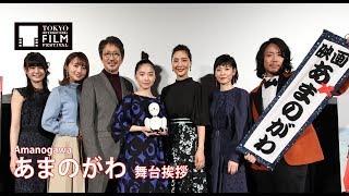 登壇ゲスト:古新 舜(監督)、福地桃子(女優)、吉満寛人(俳優)、住...