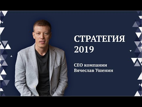 Выступление CEO Global Intellect Service Вячеслава Ушенина «Стратегия 2019».
