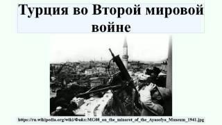 Турция во Второй мировой войне