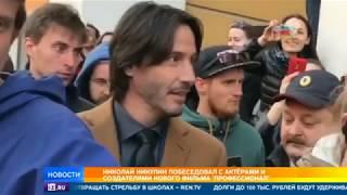 """РЕН ТВ побывал на съемках """"Профессионала"""" с Киану Ривзом"""