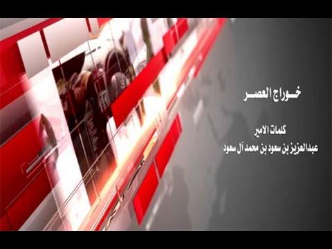 خوارج العصر .. للأمير عبدالعزيز بن سعود بن محمد آل سعود (السامر)