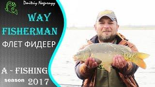 НОВИНКА! Видео рыбалка, ловля на флет метод фидер весной 🎣
