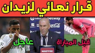 عاجل: قرار نهائي لزيدان وأول رد على انتقادات جماهير ريال مدريد ومشكلة كبيرة ودليل قرب مبابي