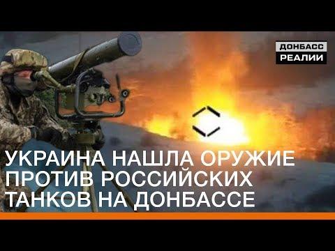 Украина нашла оружие