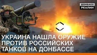 Украина нашла оружие против российских танков на Донбассе | Донбасc Реалии