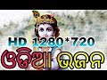 Odia bhajan song at melody function Badagunduri Mp3