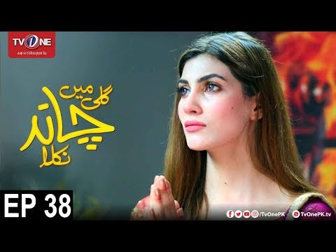 Gali Mein Chand Nikla - Episode 38 - TV One Drama - 12th December 2017