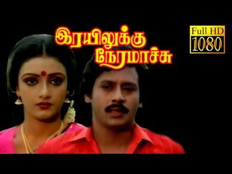 Rayilukku Neramachu | Ramarajan,Nishanthi | Superhit Tamil HD Movie