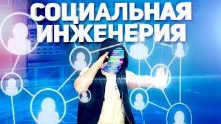СОЦИАЛЬНАЯ ИНЖЕНЕРИЯ МОШЕННИКОВ [netstalkers]