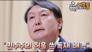 """8.3[3]윤석열,""""민주주의 허울 쓴 독재 배격해야"""""""