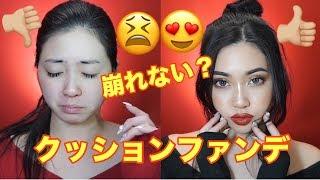 【韓国コスメ】崩れないクッションファンデとは!!!!