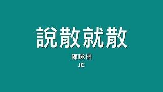 陳詠桐 JC / 說散就散【歌詞】