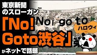 東京新聞スローガン「No! Go to 渋谷」が話題